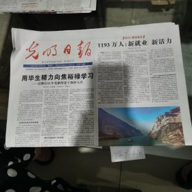 光明日报 2019年12月8日.
