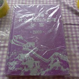 中国社会治安综合治理年鉴2009