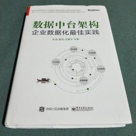 数据中台架构:企业数据化最佳实践