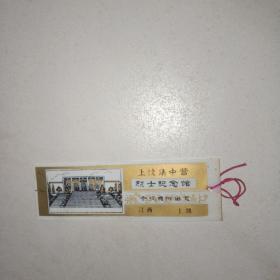 上饶集中营烈士纪念馆 塑料门票