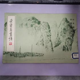 荣宝斋画谱 十三 白雪石绘 山水部分