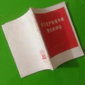 学习无产阶级专政理论的讲话(赠本)