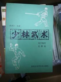 少林武术——连手短打、达摩杖