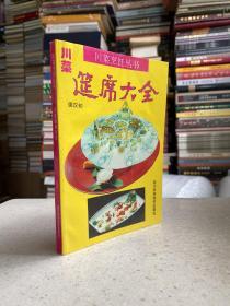川菜筵席大全(川菜烹饪丛书)