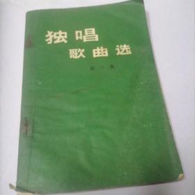 独唱歌曲选第一集【私藏75品孔网综合最低价】