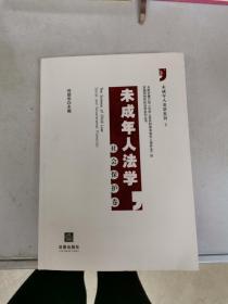 未成年人法学:社会保护卷【满30包】
