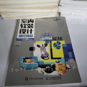 室内软装设计项目教程:居住与公共空间风格 元素 流程 方案设计