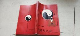 气功与八卦(平装32开   1991年10月1版3印   有描述有清晰书影供参考)