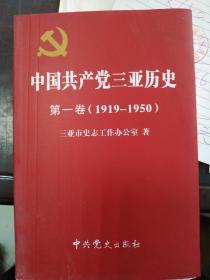 中国共产党三亚历史 第一卷(1919~1950)