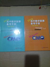 高中数学联赛备考手册(2012、2013、2015、2016、2017、2018、2019、2020)(预赛试题集锦)八册合售