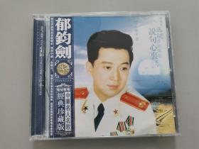 CD:中华名人名歌经典珍藏版~郁钧剑