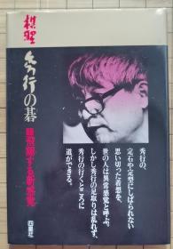 (日文原版围棋书)棋圣秀行的棋1