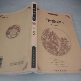 中国古典文化精华:千金方下册