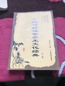 中国传统道家养生文化经典(下卷)
