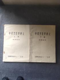 中菜烹饪学讲义 上下册