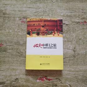 心灵的回归之旅:箱庭疗法的理论与实践【作者签赠本】