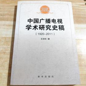 中国广播电视学术研究史稿 : 1920-2011【一版一印.内页干净.正版现货】