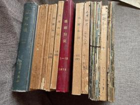 《地理知识》杂志1957年--1981年合订本共9本合售,中国国家地理1957全年1-12期,1959年,1960年1-5期,1974-1981等共9年共约100多期合售(额外赠送两年的另本)