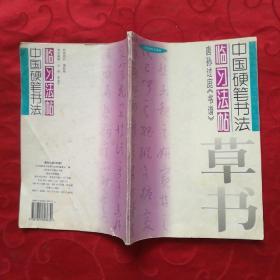 中国硬笔书法临习法帖 唐 孙过庭<书谱>