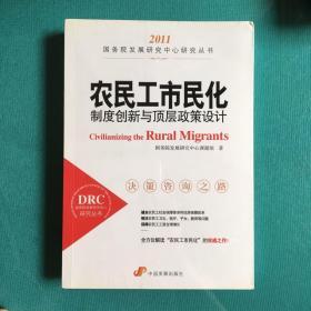 农民工市民化:(制度创新与顶层政策设计2011)(塑封95品)