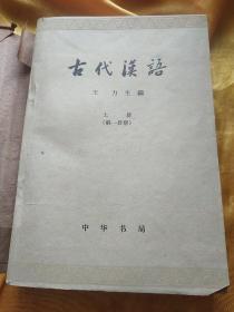古代汉语 上册第一分册