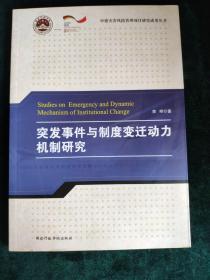 中德灾害风险管理项目研究成果丛书:突发事件与制度变迁动力机制研究