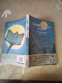 小飞鼠乌噜噜(美文诵读版)/岩村和朗早安大自然童话