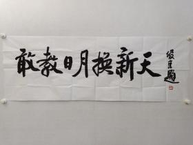 保真书画,著名书法家,刘俊京《敢教日月换新天》书法一幅,软片,尺寸49×141cm。刘俊京,中国书法家协会理事,北京书法家协会副主席,中央国家机关美术家协会副主席,北京东城书法家协会主席。