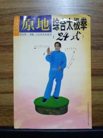 原地综合太极拳 (24式) 【1版1印 仅8150册】