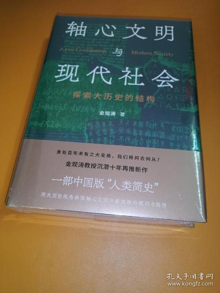 轴心文明与现代社会:探索大历史的结构
