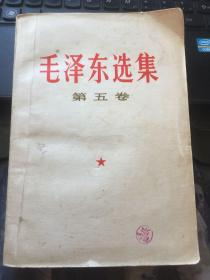 毛泽东选集:第五卷   实物拍照  请看图