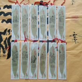 《红楼梦◆金陵十二钗》竹叶书签十二枚