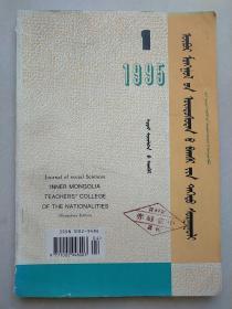 内蒙古民族师院学报 (哲学社会科学•蒙古文版)1995年1期