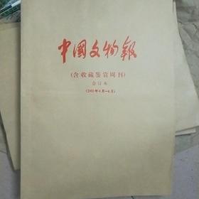 中国文物报 含收藏鉴赏周刊 2002.4-6