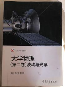 大学物理(第二卷) 波动与光学/iCourse·教材