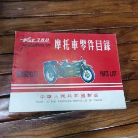 长江750摩托车零件目录