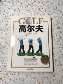 高尔夫【附光盘】