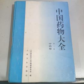 中国药物大全.中药卷(第二版)