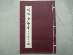 揭阳第一中学建校270周年纪念 (邮册)