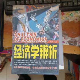 经济学辨析