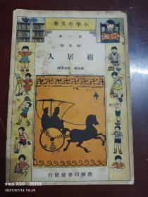小学生文库,第一集,历史类《树居人》全一册