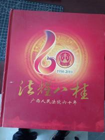 法耀八桂 广西人民法院六十年