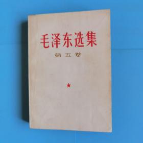 毛泽东选集第五卷 人民出版社1977年黑龙江一版一印
