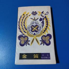 金笛(苗族民间叙事长诗)