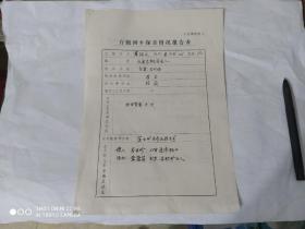 1989年台胞回乡探亲情况报告表