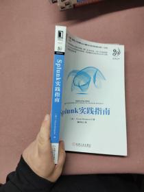 华章 Splunk实践指南