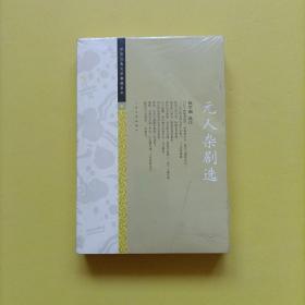 中国古典文学雅藏系列 元人杂剧选 全新未开封