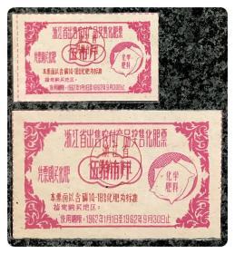 浙江省出售农付产品奖售化肥票1962.1~9伍市斤、伍拾市斤各1枚~a组