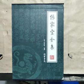传家宝全集(绣像本)全4册