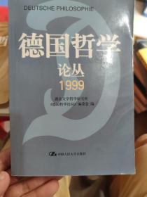 德国哲学论丛 1999+徳国哲学论丛2000(两本合售)